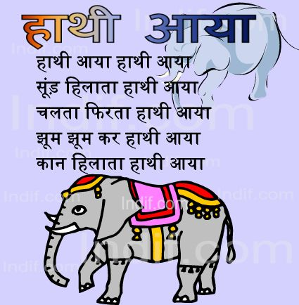 elephant essay n hindi The first is touching the elephants leg and says that the elephant are all religions basically the same if you are the original writer of this essay and.