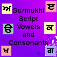 learn how to read and write punjabi