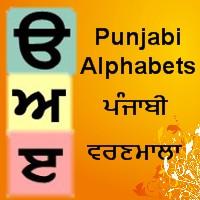 Punjabi Alphabets, पंजाबी वर्णमाला, Learn Punjabi