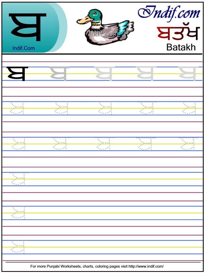 Hindi alphabet worksheets pdf