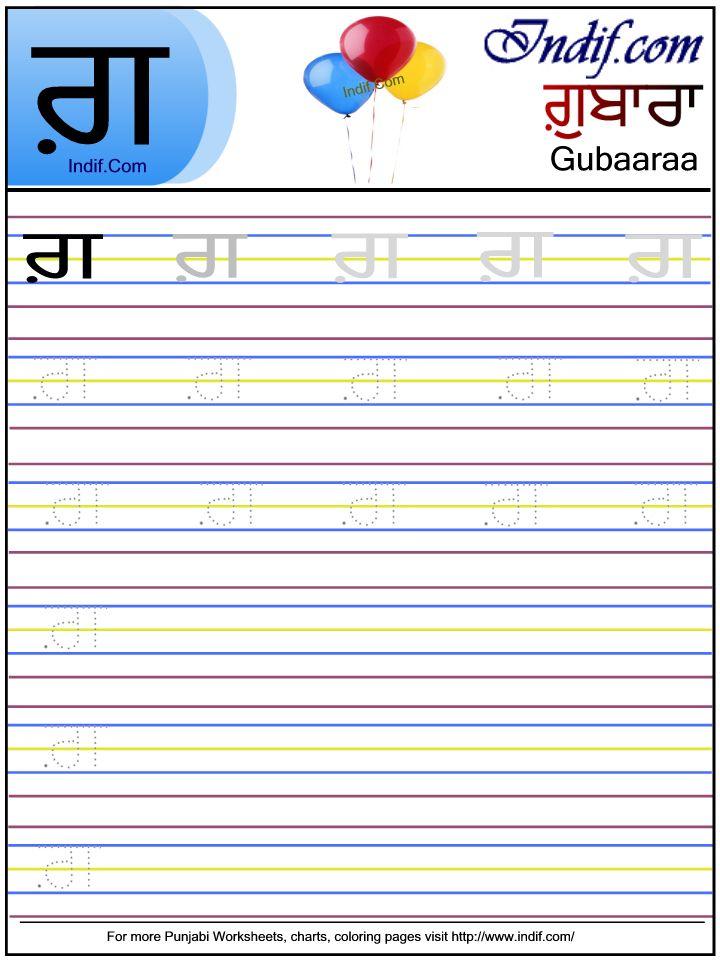 Punjabi Alphabet Worksheet ਗ਼