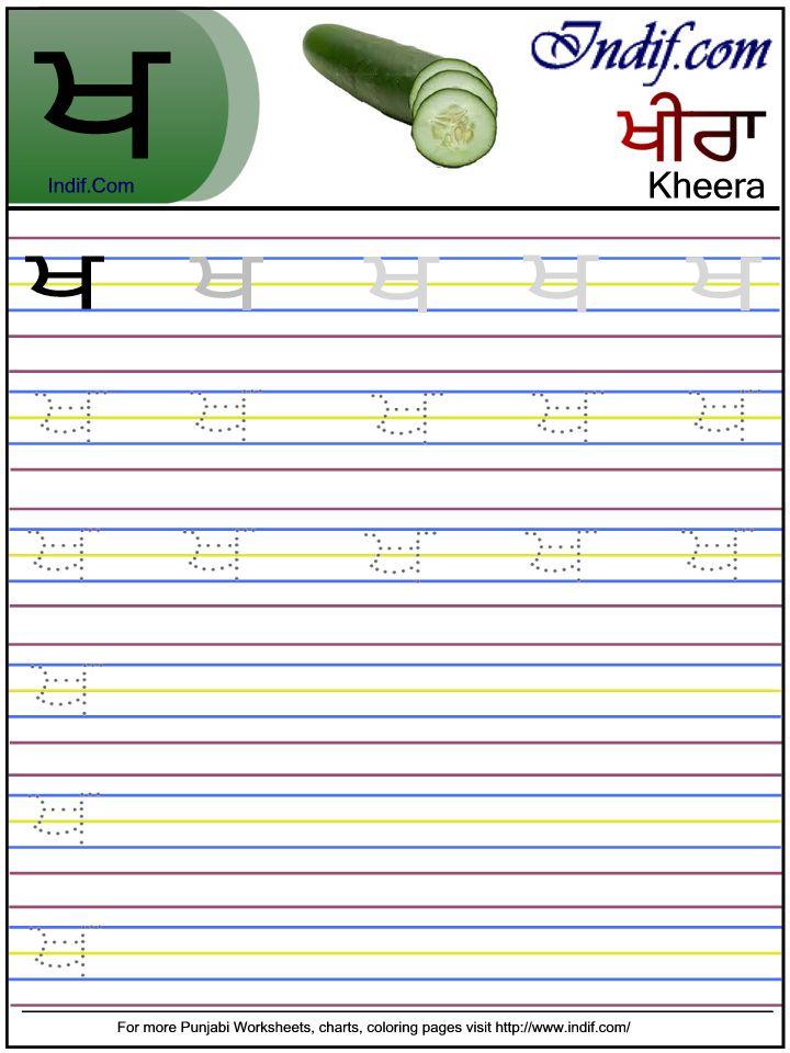 Punjabi Alphabet Worksheet - u0a16