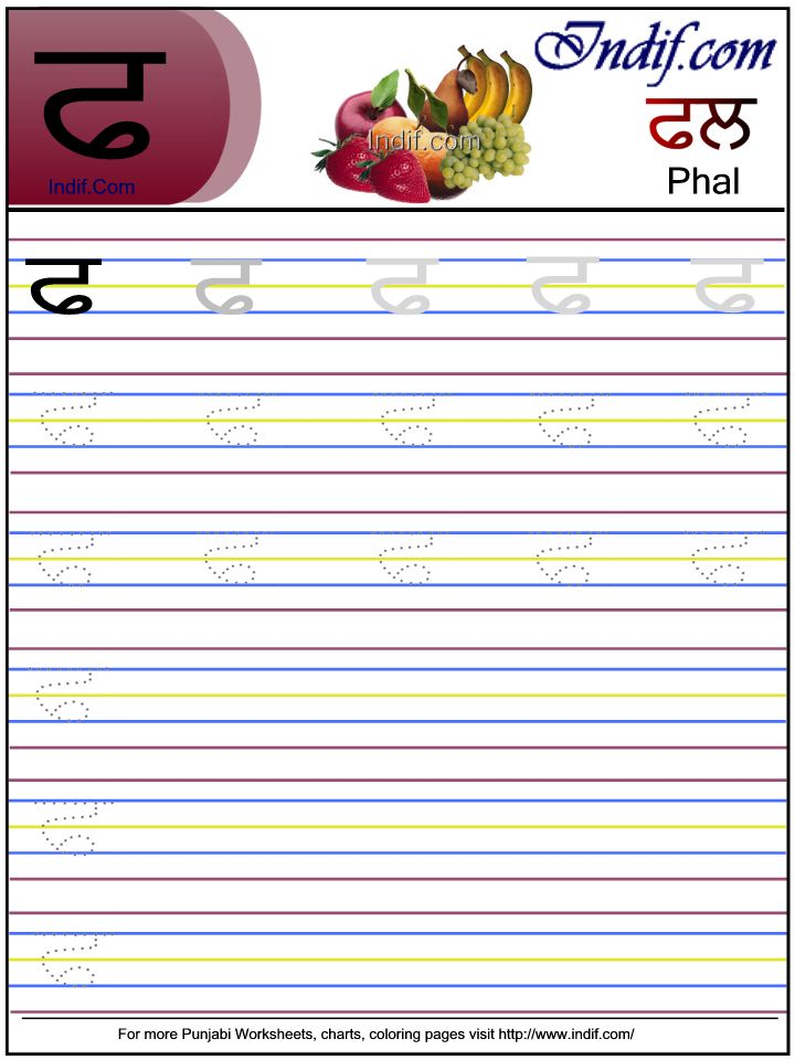 Punjabi alphabet worksheets 8761594 - camera-lucida.info