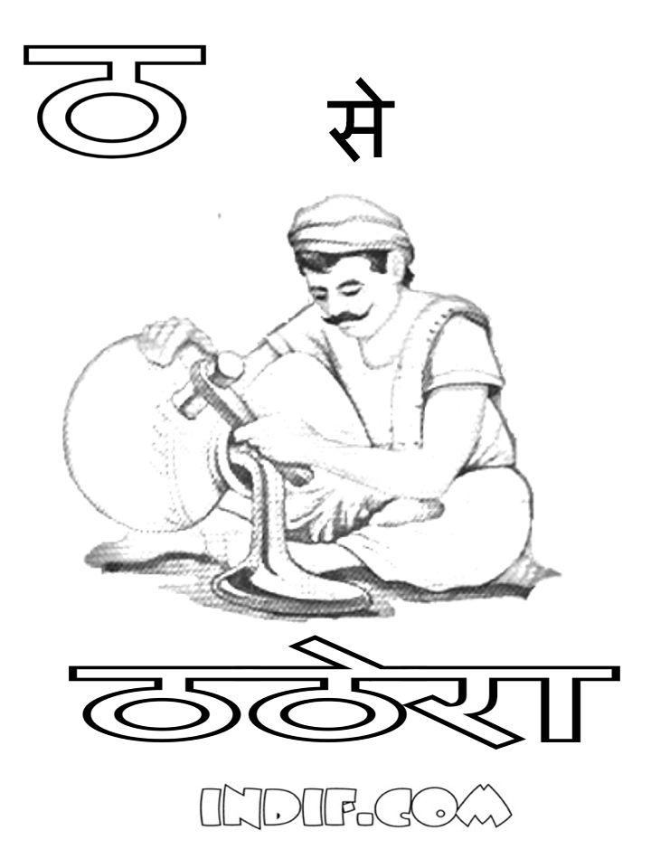 New 10 Printable Hindi Alphabets