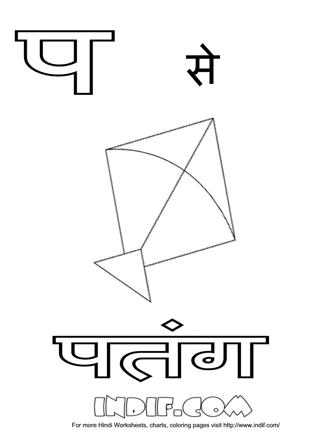 Colouring sheets for lkg - Hindi Coloring Sheet