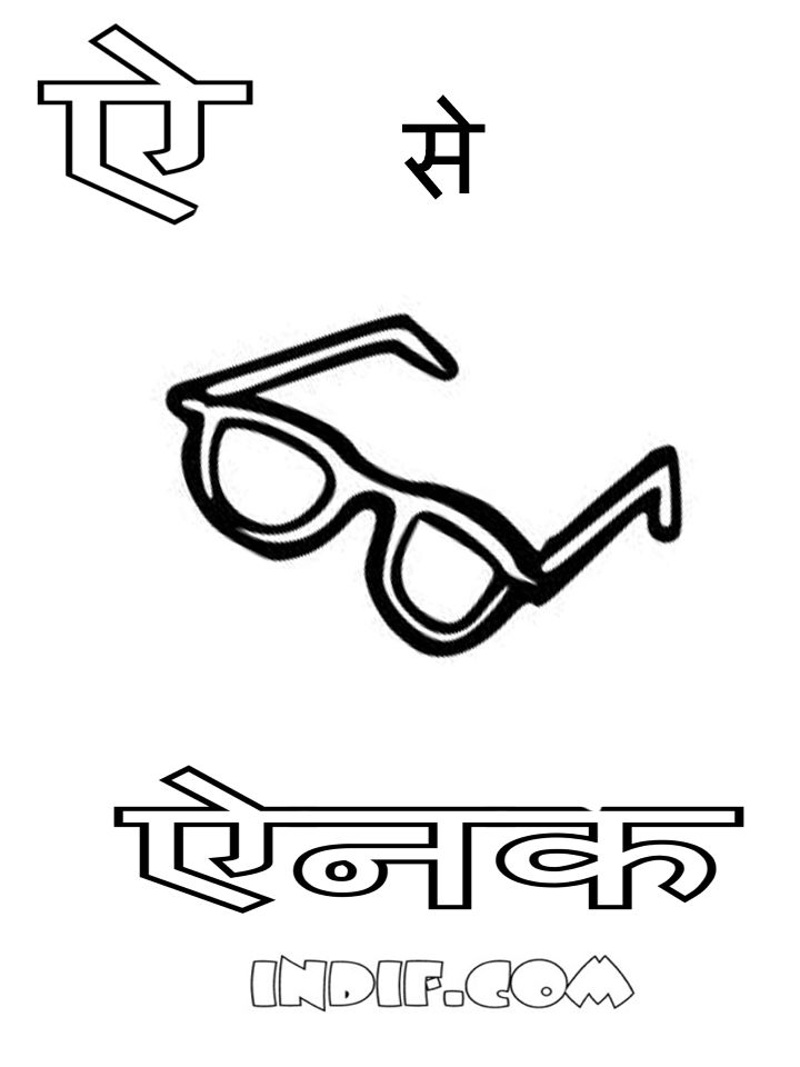 hindi alphabets coloring pages sketch page view larger