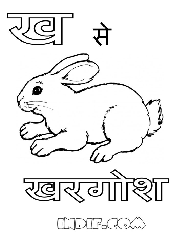 Hindi Alphabets Coloring Sheets