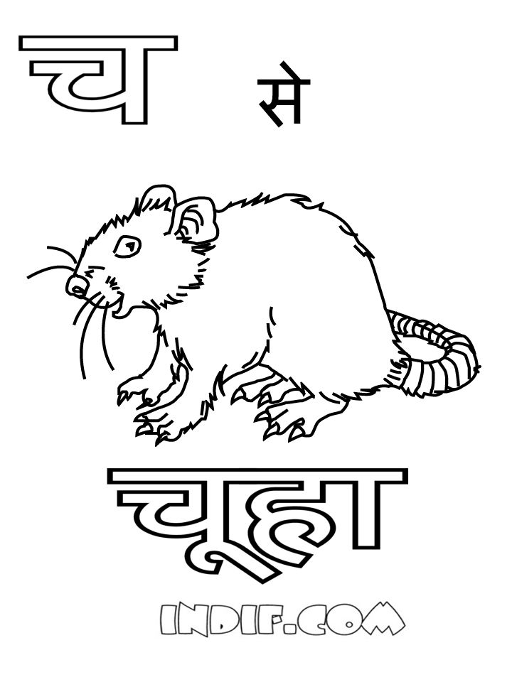 Alphabets For Coloring Sheet A Hindi Colouring Sheets