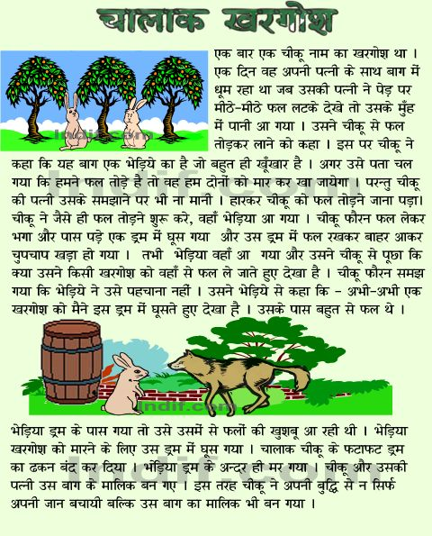 story writing in hindi