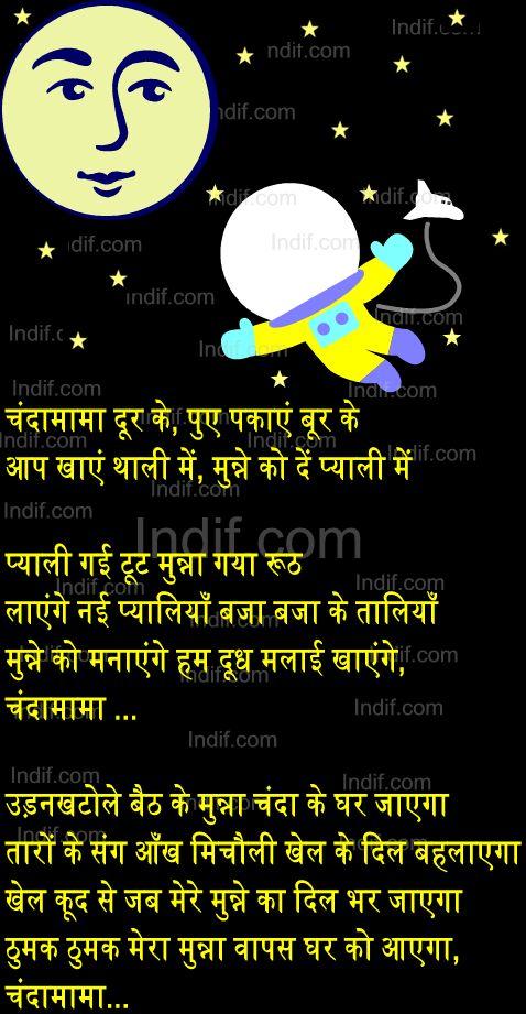 mama hindi song