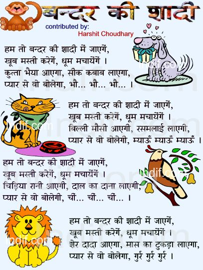 hindi mein poem