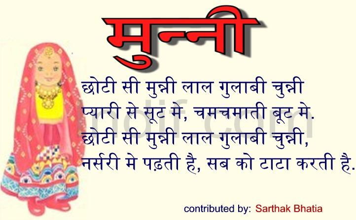 Hindi Tongue Twisters