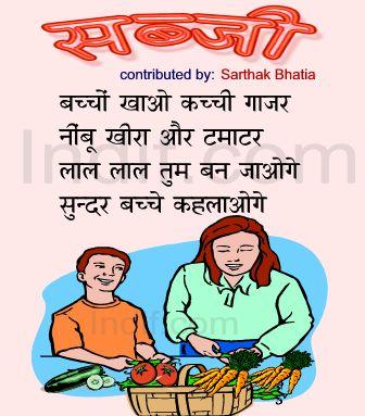 Sabji, The Vegetables सब्जी Hindi Poem   Contibuted by