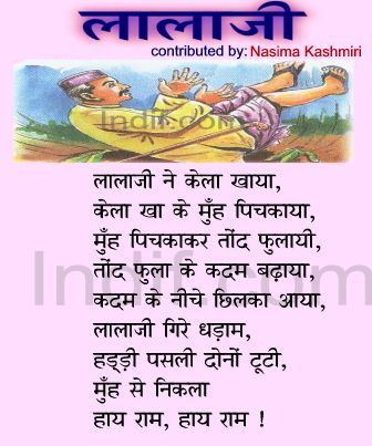 Lalaji| लालाजी |Hindi Poem   Contibuted by Nasima Kashmiri