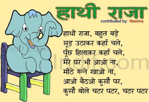 essay on hathi in hindi