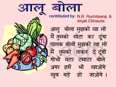Aloo Bolaa| आलू बोला |Hindi Poem   Contibuted by N R