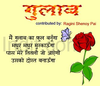 marathi rose Meaning of 'rose' in marathi - marathi meanings for english words from online english to marathi dictionary, marathi to english dictionary, marathi transliteration, marathi writing software, marathi script typing, download marathi dictionary, marathi dictionary software.
