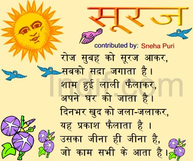 Suraj, The sun - Hindi Poem