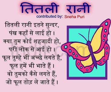 Titli Rani|तितली रानी|Hindi Poem   Contibuted by
