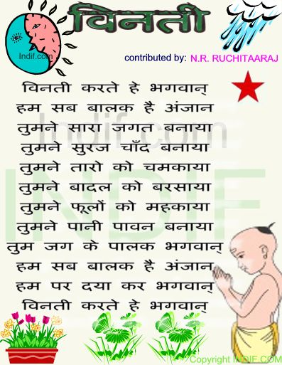 Essay on gulab in hindi language