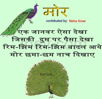 Mor मोर Hindi Poem   Contibuted by Neha Amar