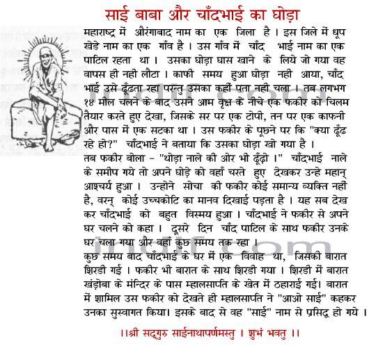 Sai Baba aur Chand Bhai Ka Ghooda- Shirdi Sai Baba Stories
