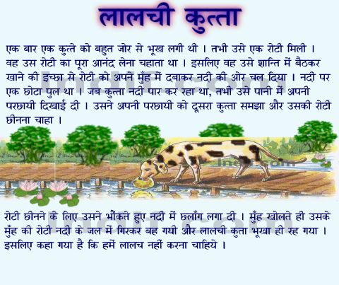 Lalchi Kutta - The greedy Dog - Hindi short story, A folktale