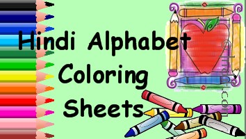 Hindi Alphabets Coloring Sheets