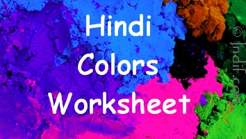 Hindi Color Worksheets