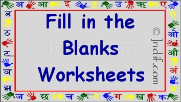 Hindi Fill in the blanks Worksheets