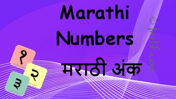 Marathi Nursery Rhymes, Marathi Poems for Kids and chlidren
