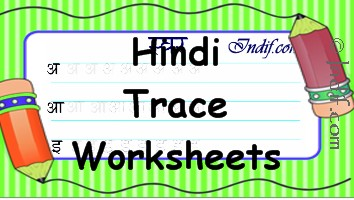 Hindi Alphabets Tracing Worksheets