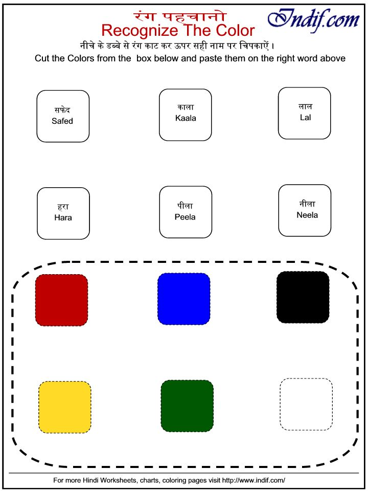 Hindi Color Worksheets for kids – Color Worksheets