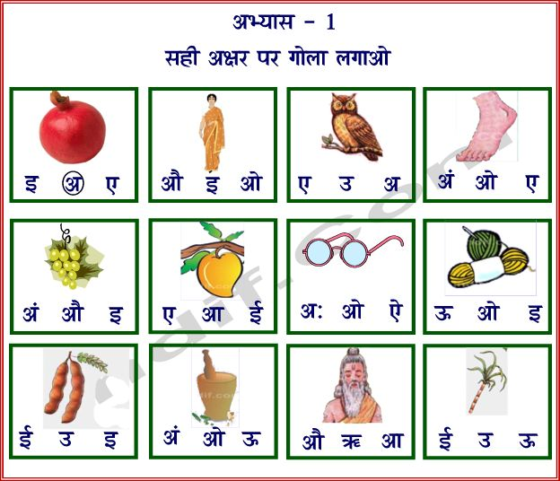 Printables Hindi Worksheets hindi worksheets for kids alphabet exercise 01