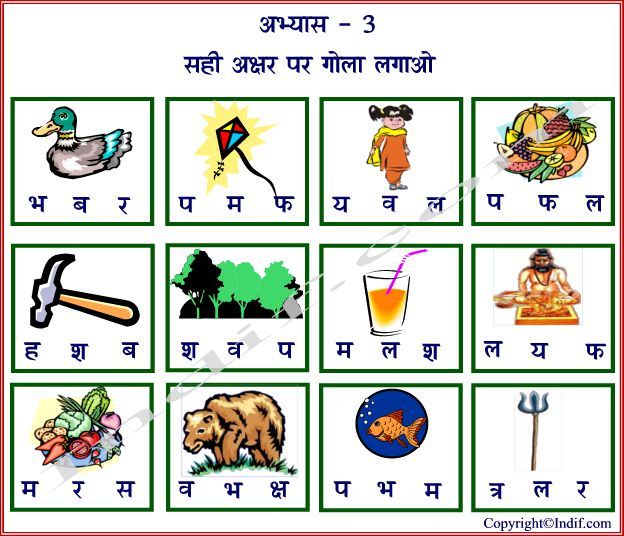 Worksheet Hindi Worksheets hindi worksheets for kids alphabet exercise 03