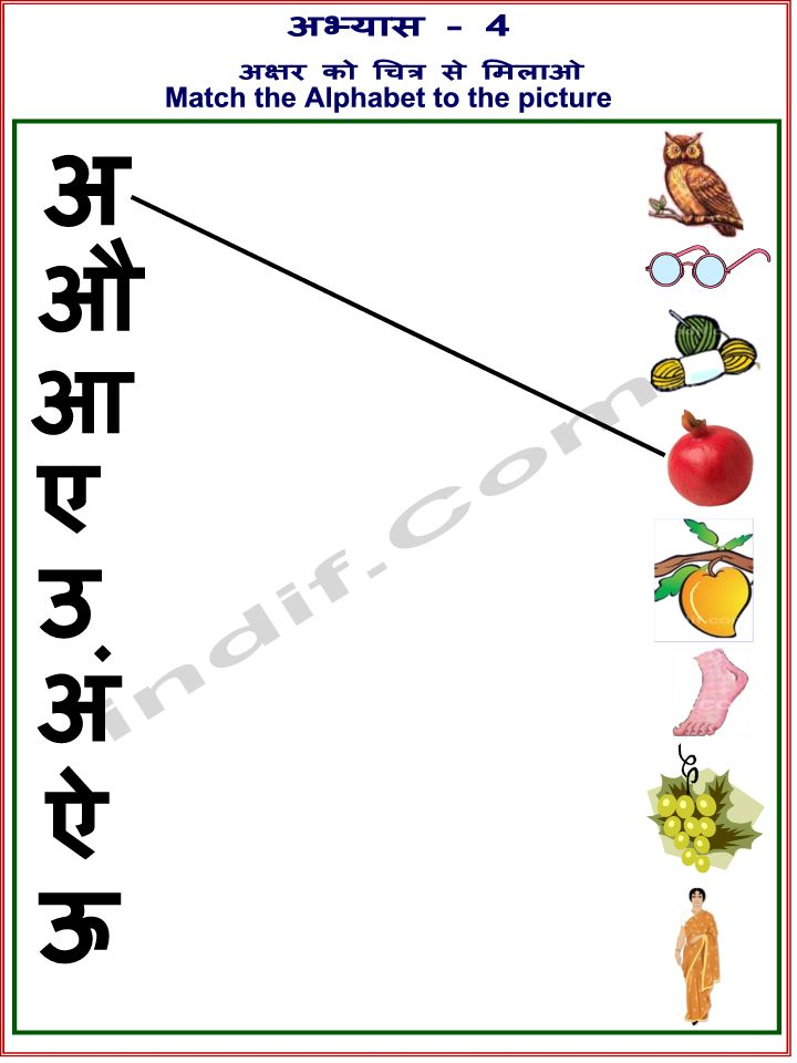 Printables Hindi Worksheets hindi alphabet worksheets worksheet 04