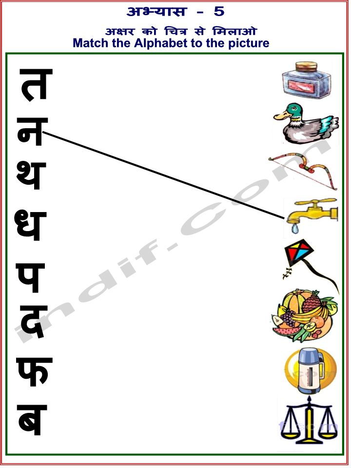 Printables Hindi Worksheets hindi worksheets practice sheets alphabet worksheet 05