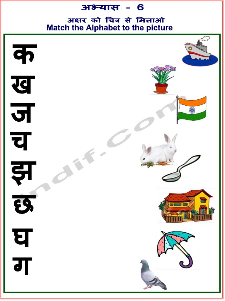 Printables Hindi Worksheets hindi worksheets for kids worksheet kids