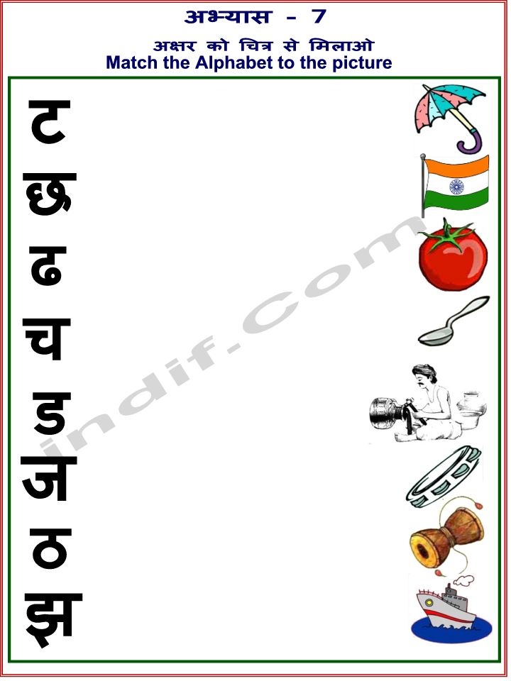 Worksheet Hindi Worksheets free printable hindi worksheets for kids alphabet worksheet 07