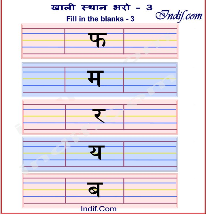 Hindi fill in the blanks Worksheets; हिन्दी खाली ...