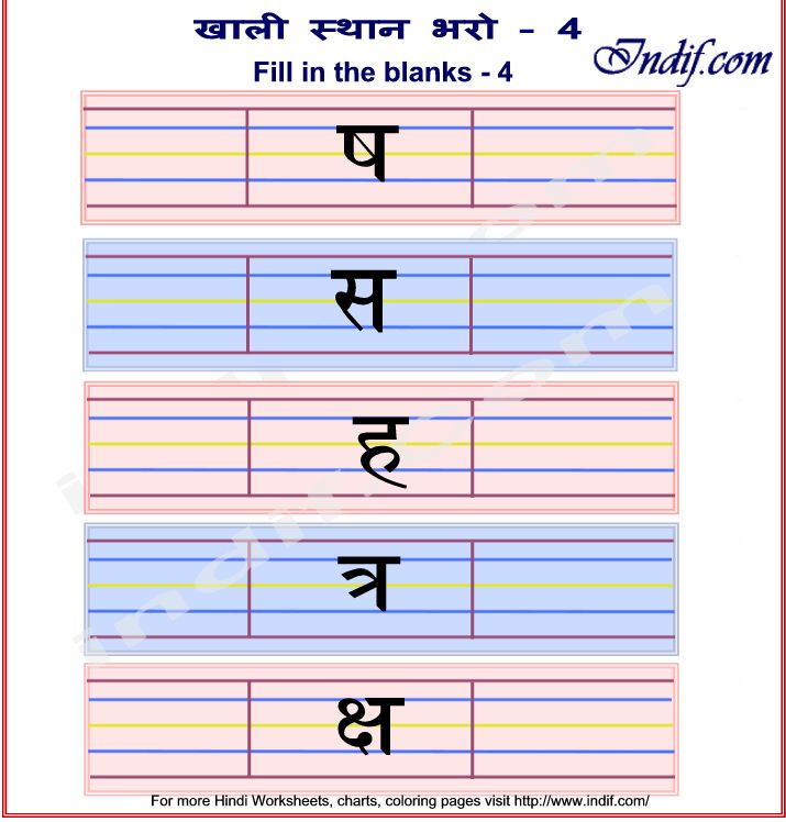math worksheet : hindi fill in the blanks worksheets for kids : Fill In The Blank Worksheets For Kindergarten