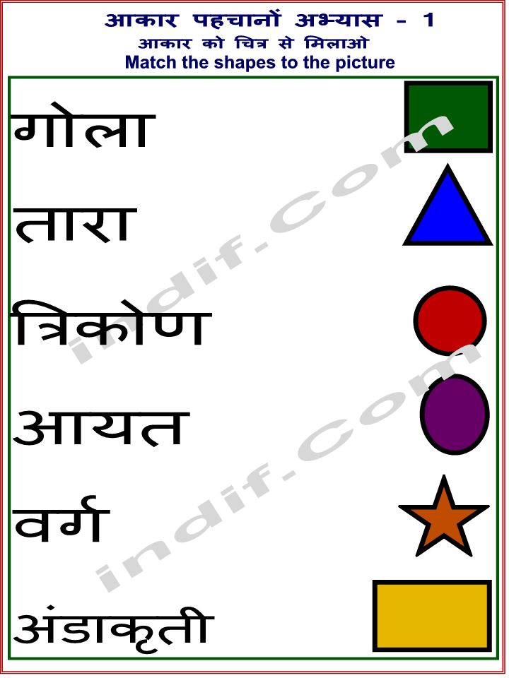 All Worksheets synonyms worksheets for kids : Hindi Shapes Worksheets for kids
