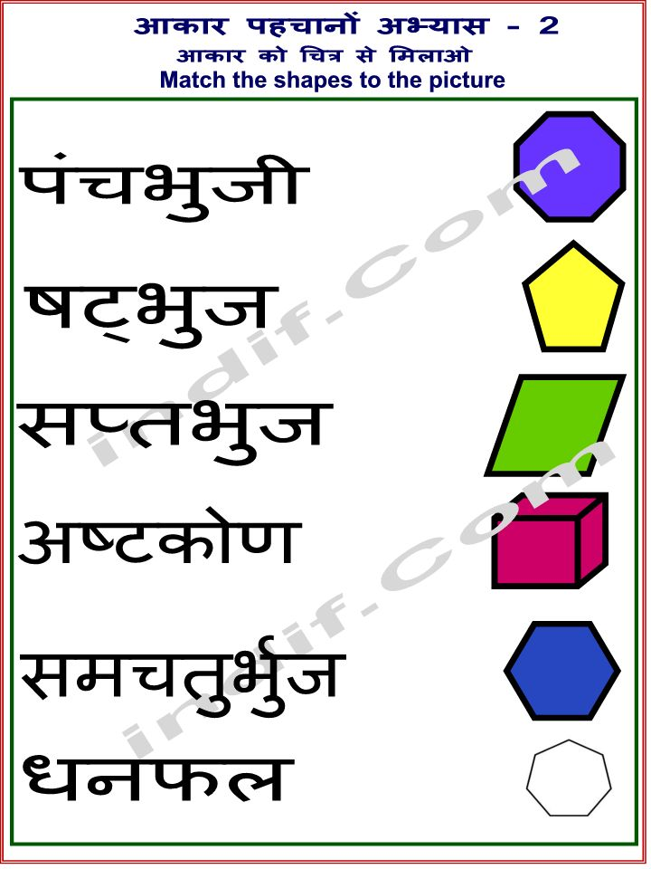 Hindi Shapes Worksheets for kids; हिन्दी आकार आभ्यास