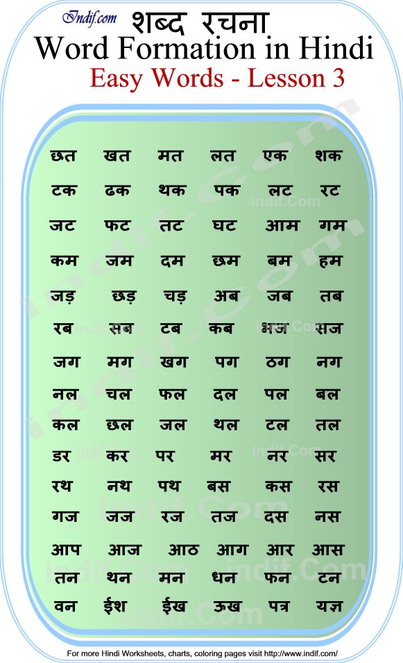 learn to read 2 letter hindi words - lesson 3