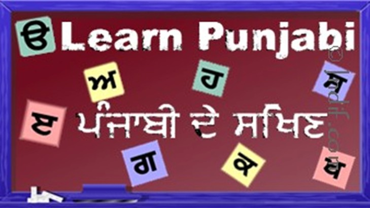 how to write to in punjab
