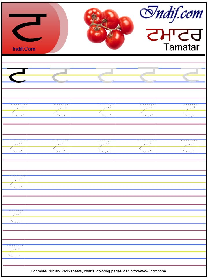Punjabi alphabet worksheet ਟ