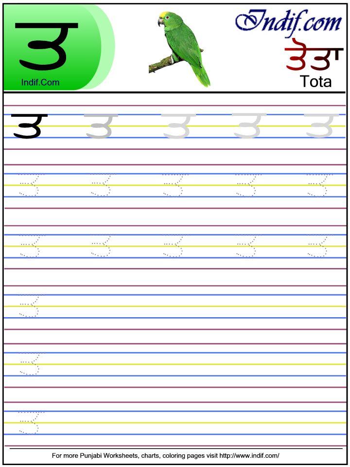Punjabi (Gurmukhi) Alphabet Writing Worksheet - ਤ