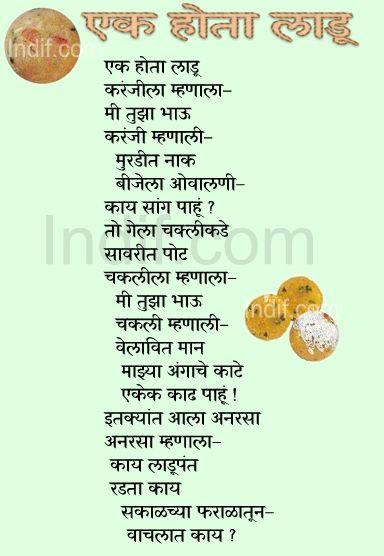 Marathi nursery rhymes ek hota ladoo marathi poem ek hota ladoo marathi poem thecheapjerseys Image collections