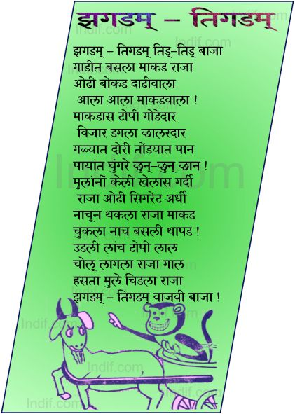 Marathi Nursery Rhymes