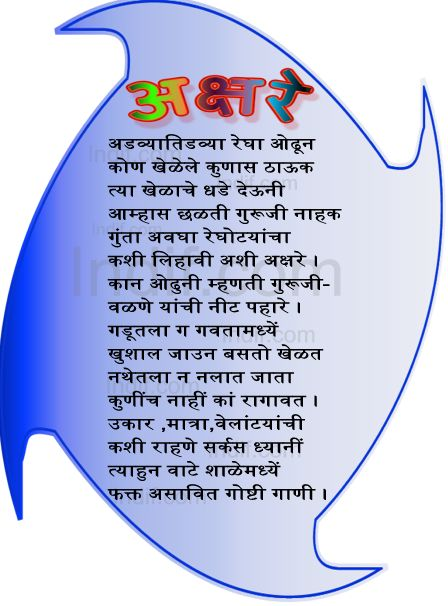 Marathi nursery rhymes akshare23092325238123592352 akshare marathi poem thecheapjerseys Image collections